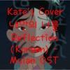 Kate's Cover - 내안의 나를 (Reflection - Korean) - Mulan OST