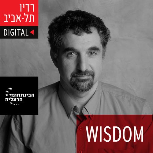 פרופ' יאיר עמיחי המבורגר על אהבה, אינטימיות ואינטרנט - WISDOM IDC