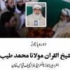 Shaikh ul Quaran Molana Muhammad Tayeeb (RH) Visit Bajaur Agency .inter/ Qyass khan