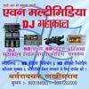 Mor Dila Ke VS Riba Riba Aone Multimedia & DJ Mahakaal Dharmraychak Lakhisarai 9931846621