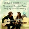For the first time lover (banmal song)- Yonghwa CNBLUE (covered by Feby)
