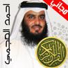 المصحف المرتل - للقارئ أحمد بن علي العجمي - 32 ك ب - 005-Surat Al-Maidah سورة المائدة