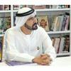 Download ومن كان فيها ذا مقام - صاحب السمو الشيخ محمد بن راشد آل مكتوم - بصوت حسين الجسمي Mp3