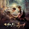 Gummy - You're My Everything (Ost. Descendant of the Sun)