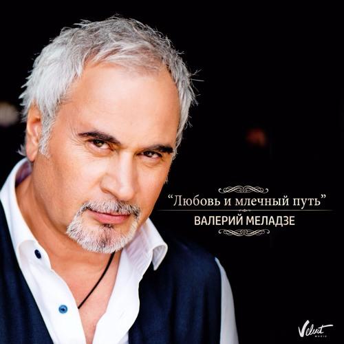Валерий Меладзе - Любовь И Млечный Путь (OST Млечный Путь)