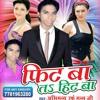 Hai E Bhaiya Ke Sali Ho(Mp3Bho