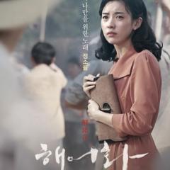 사랑 거즛말이 Love, Lies - 한효주 Hyoju Han( 2016 Movie Haeohwa End Song)