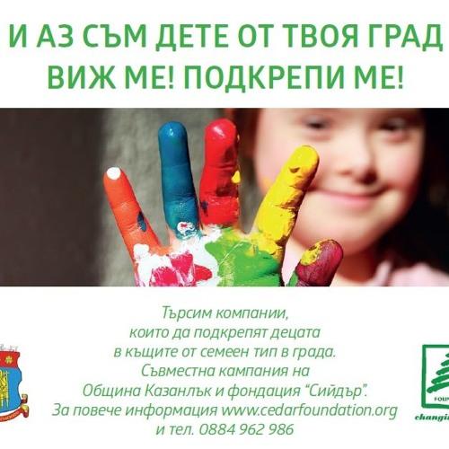 И аз съм дете от твоя град - интервю за радио БНР Стара Загора