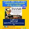 Navjagran Ke Nayak Baba Saheb Dr. Bhimrao Ambedkar  Final