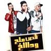 Download مهرجان فيلم فص ملح وداخ Mp3