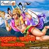 Download Sankat Mochan