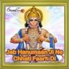 Balaji Tere Mandir Mein