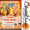 Shri Ram Chandra Kripalu Bhaj