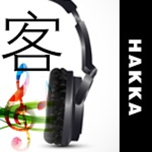 客语-醒亢起来-台湾客家福音协会