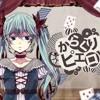 Karakuri Pierrot - CHESSERE -