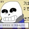 NegativeTale bgm-Bb01(unf)