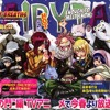 Anime Music[TH] - Fairytail Zero Op [Ashita Wo Narase]
