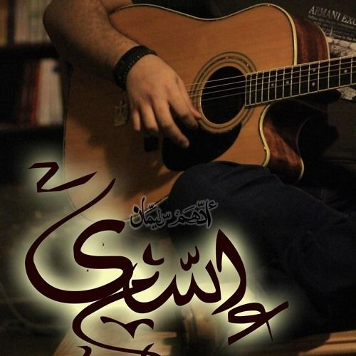 Download Adham Seliman - Esmy \ ادهم سليمان - إسمى