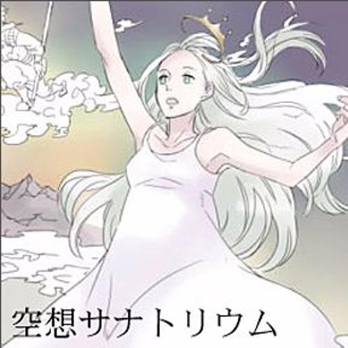 空想サナトリウム【クロスフェードデモ】