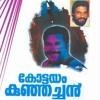 Hridaya vaniyile Gayikayo  - KJ Yesudas,Sindhu Prem - Kottayam Kunjachan