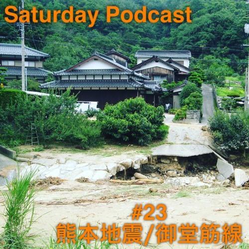 【STD-PC#33】熊本地震/御堂筋線