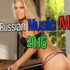 Russian Music Mix 2016 & Русская Музыка Микс 2016