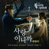 Cover Ailee -  Because It's Love (Love Now) #ost #pleasecomebackmister #ailee #rain #leeminjung