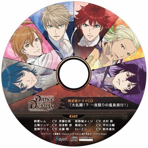 Dance with Devils Limited Edition Drama CD by thenakedradio tumblr(1
