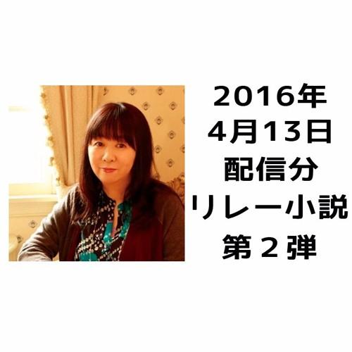 リレー小説第2弾「谷山浩子のオールナイトニッポンモバイル」