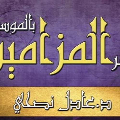 سفر - المزامير - مقروء - عادل - نصحي - مزمور - 099