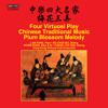 Four Virtuosi Play Chinese Traditional Music, Vol. 2: Melody of a Hundred Birds