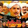 Download بدور عليكى  مسلسل ذئاب الجبل..على الحجار Mp3