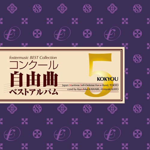 [吹奏楽大編成] バレエ音楽「シバの女王ベルキス」より IV. 狂宴の踊り:  (レスピーギ, O arr.加養浩幸) FML-0091