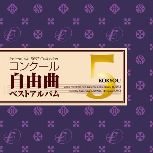 FMCD-0005 コンクール自由曲ベストアルバム5「鼓響・・・故郷」