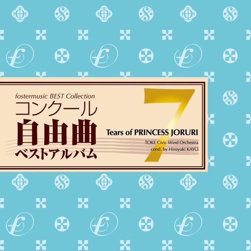 [吹奏楽小編成] 想ひ麗し浄瑠璃姫の雫: Tears of PRINCESS JORURI (樽屋雅徳) FML-0142
