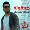 حازم شريف - معقولة - (من مسلسل مدرسة الحب)  Hazem Sherif - Maakoula   2016.mp3