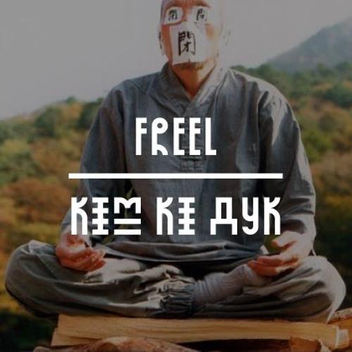 Freel - Кім Кі Дук (aquasplit prod.)