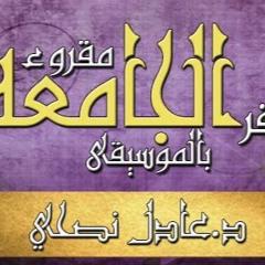 سفر - الجامعة - مقروء - عادل - نصحي - اصحاح - 07