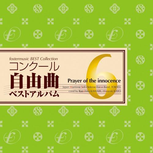 [吹奏楽中編成] 無辜(むこ)の祈り: Prayer of the innocence (樽屋雅徳) FML-0120
