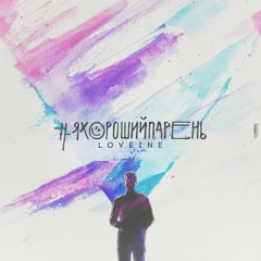 #ЯХОРОШИЙПАРЕНЬ(The Krillaz prod)