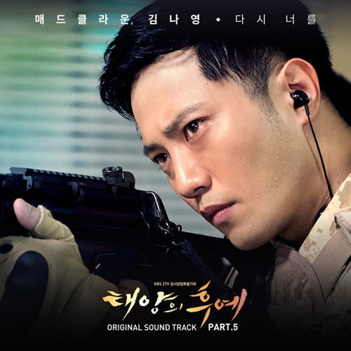 Free Descendants Of The Sun OST Part 5 - Once Again Mp3