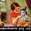 Poomottukal - Malayalam Poem Recital