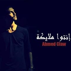 Ahmed Fouad (Claw)  - Ento Malayka | انتوا ملايكة