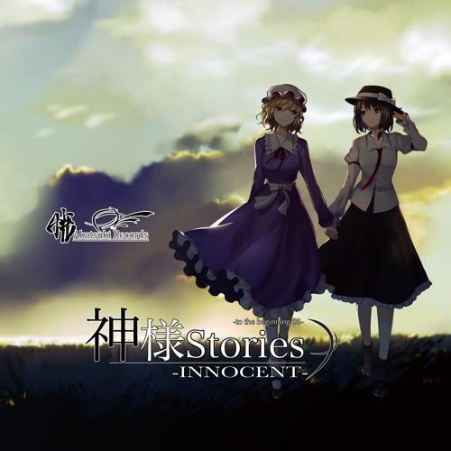 神様Stories-INNOCENT- -to the beginning 06-