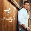 محمد قماح - احلى من اللي فات - Mohamed Kammah - Ahla Men Elly Fat [Official Music Video]