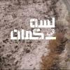 لسه في كمان - حسن الشافعي مع شادي أحمد - Lessa Fi Kaman - Hassan El Shafei Ft. Shady Ahmed