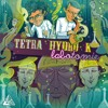 B Is The Key Feat Saadji - Tetra Hydro K - Labotomie