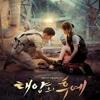 Yoon Mi Rae - Always (english cover)Descendants Of The Sun OST