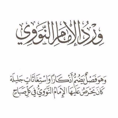 Hizb Al Imam An Nawawi ورد الإمام النووي By Salat Al Nabi On