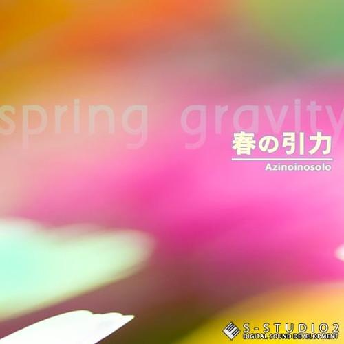 春の引力 (spring gravity)